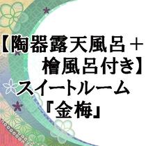 【陶器露天風呂+檜風呂付き】スイートルーム『金梅』