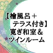 【檜風呂+テラス付き】寛ぎ和室&ツインルーム
