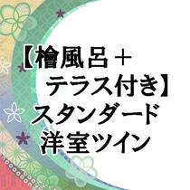 【檜風呂+テラス付き】スタンダード洋室ツイン