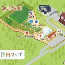 【フルーツパーク森の風】観光果樹園<園内マップ>