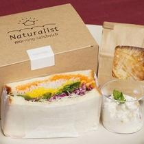 ◆【朝食付きプラン】野菜サンドイッチ