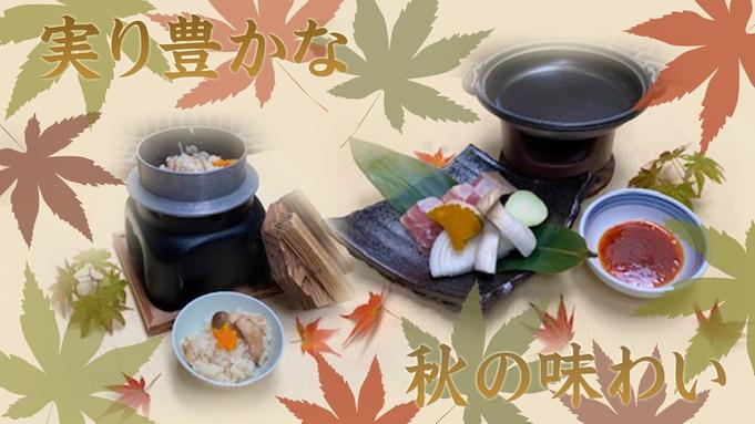 【秋期限定】<松茸・鳴門金時♪>ほっこり優しい「秋の味覚」をたっぷりと