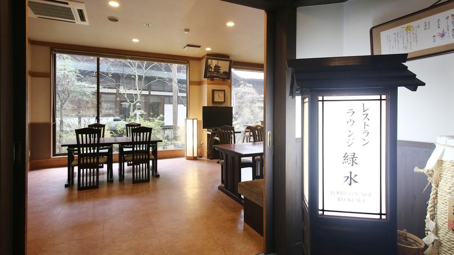 レストランラウンジ「緑水」。庭園を望むお食事会場です。