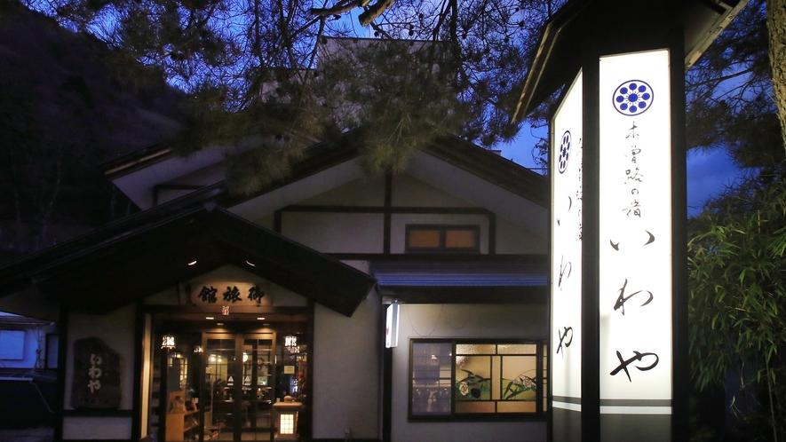 木曽路の宿 いわやは、中山道37番目の宿場町「福島宿」の中心部にございます。