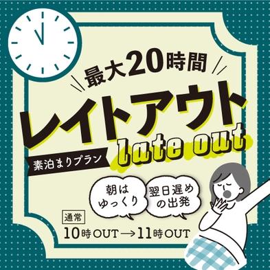 【秋冬旅セール】【11時チェックアウト】素泊・朝はゆったりスタート!室数限定