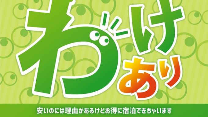 限定1室のセミダブルルーム☆禁煙☆【モーニング付】
