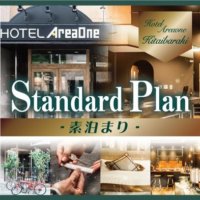【秋冬旅セール】スタンダードプラン【素泊り】