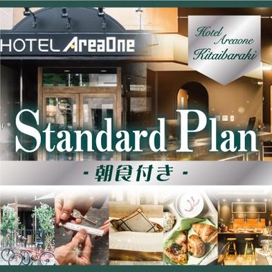 【秋冬旅セール】スタンダードプラン【パンモーニング付き】