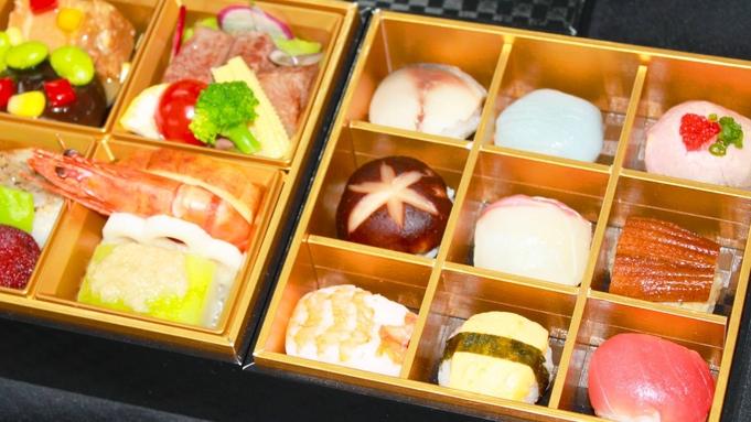 ■部屋食プラン■組数限定!<9種の手毬寿司お重>&<3種のおにぎり朝食>【2食付】