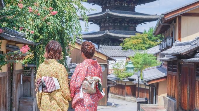 【24時間ステイ】和服でゆっくり京都を堪能する24時間ステイプラン