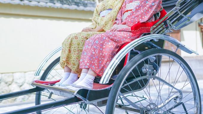 着物と人力車で京都散策 秋の京都を優雅に過ごすステイプラン【プラン限定だし巻きたまごサンド朝食付】