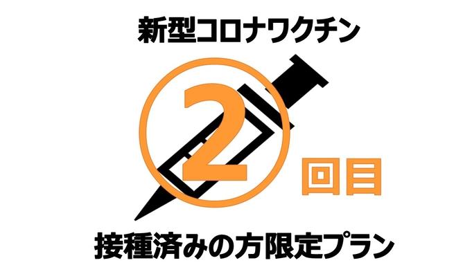 【新型コロナワクチン2回接種済の方限定!】朝食無料★クチコミ4.6以上の京会席ブッフェを堪能-朝食付
