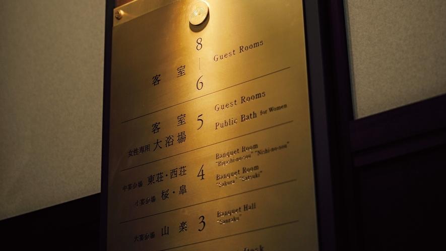 【フロア案内】エレベーター横には館内案内を設置しております