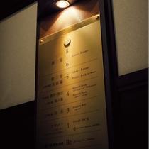 【フロア案内】エレベーター横には館内案内を設置しております。