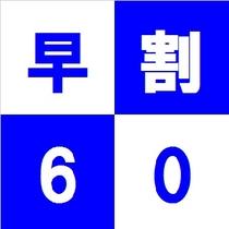 早割り60(宿泊プラン)