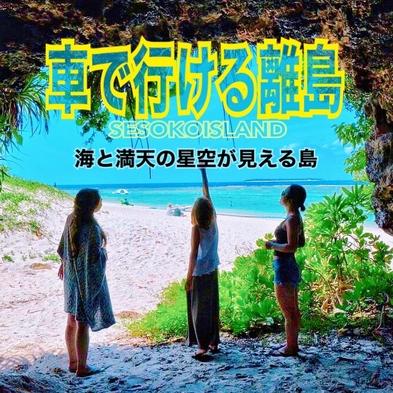 2泊【素泊り】期間限定・マリンスポーツサービス☆海の見えるバルコニー付き☆一限定二組☆瀬底島ステイ♪