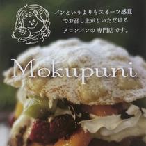 Mokupuniメロン食パン専門店