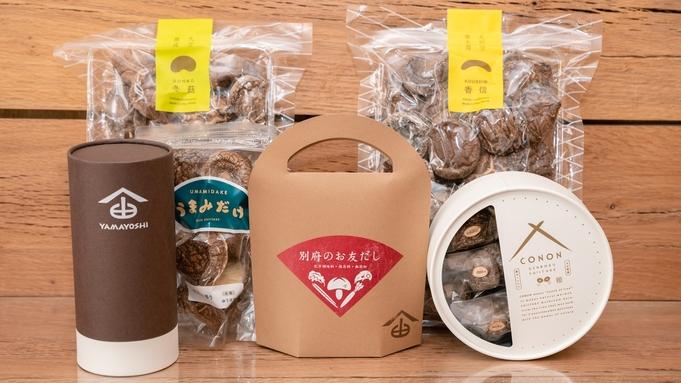 【お土産付】大分県産・極上椎茸の老舗専門店「やまよし」で使える商品券付き!★あとからクーポン適用