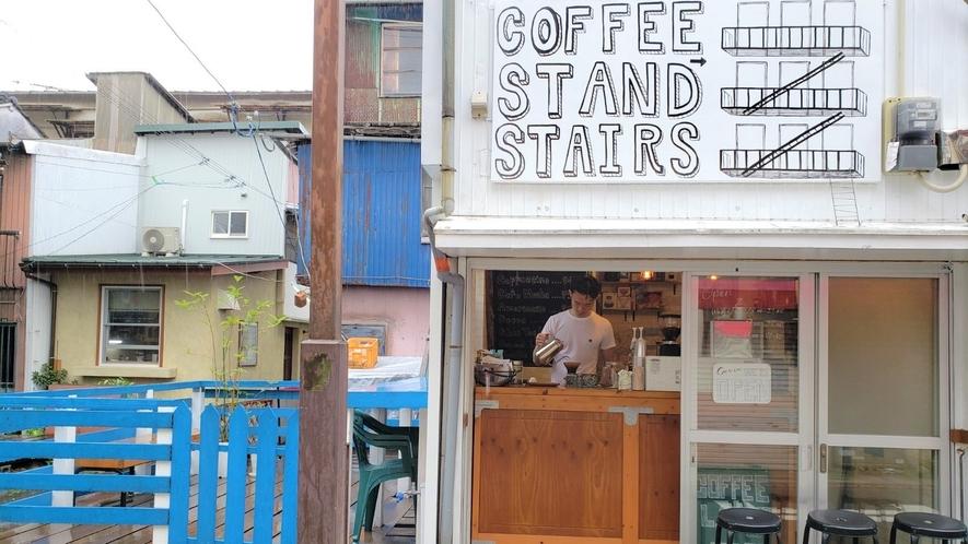 周辺(Coffee Stand Stairs)
