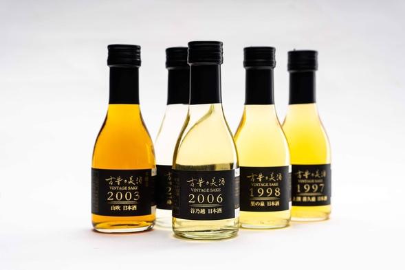 【夕朝食付き】最長23年熟成のヴィンテージを厳選!貴重な日本酒5本付きプラン<プライベートコース>