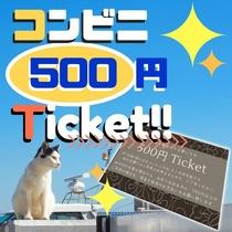 コンビニ500円チケット付きプラン!