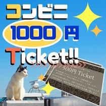コンビニ1000円チケット付きプラン!
