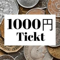 コンビニ1000円Tickt
