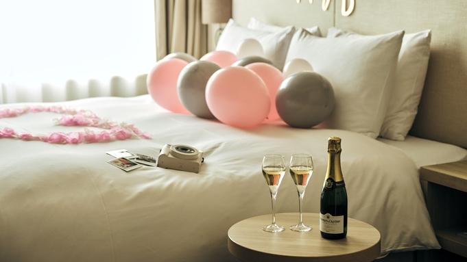 ライフスタイルホテルで祝う記念日♪シャンパンハーフボトル&ルームデコ&12時アウト/食事なし