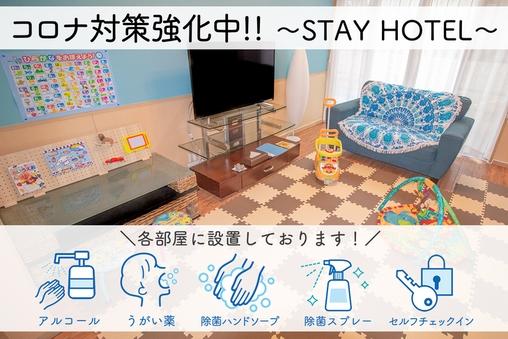 外国人住宅 ワイド2LDK 広々120平米♪6ベッド1F-2