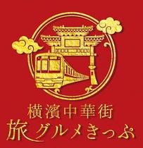 ◇横濱中華街旅グルメきっぷロゴ