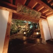 ◇老舗宿特有のインパクトある玄関