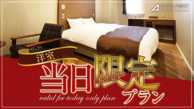 【当日限定】【一般客室】当日のご宿泊がお得になる数量限定プラン☆素泊まり☆