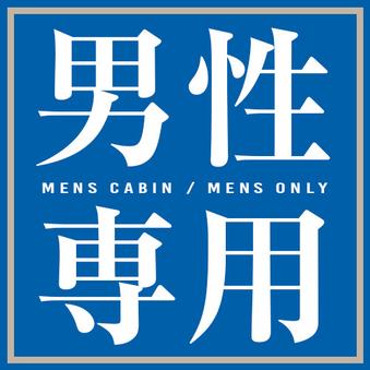 【男性専用】メンズキャビンルーム