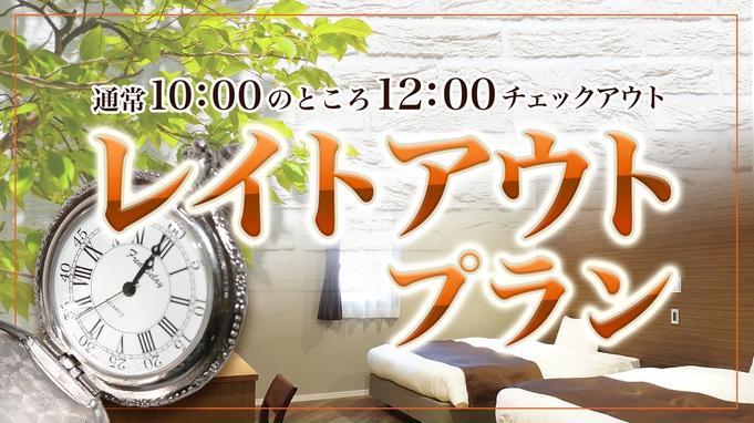 【一般客室】☆最大21時間滞在☆レイトアウト12時プラン 素泊まり