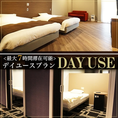 【一般客室】日帰り利用!テレワーク・仮眠・休憩に♪7時から20時まで最大13時間利用可能!