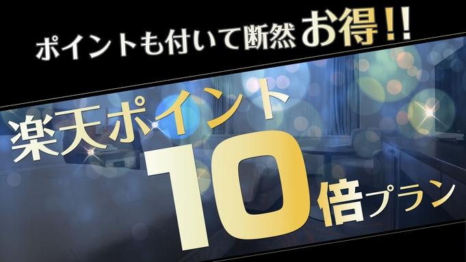 【一般客室】楽天ポイント10倍プラン\ビジネス応援/☆素泊まり☆