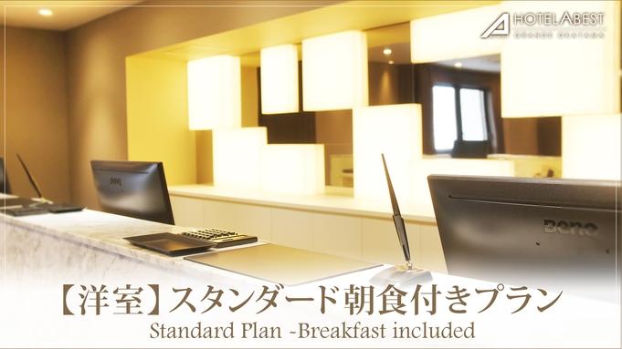 【一般客室】スタンダードプラン★朝食付き★