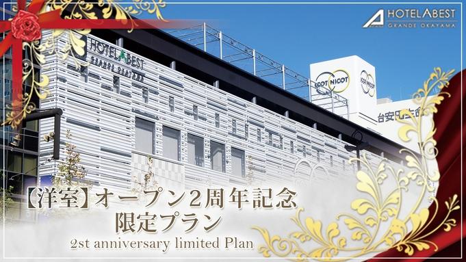 【一般客室】オープン2周年記念 期間限定プラン★朝食付き★