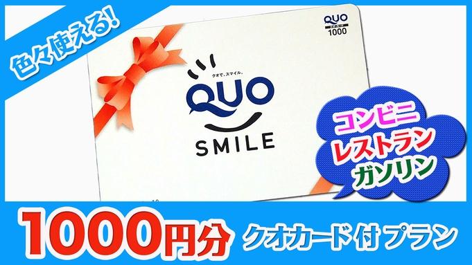 【一般客室】ビジネス応援!☆クオカード1000円券付きプラン☆素泊まり