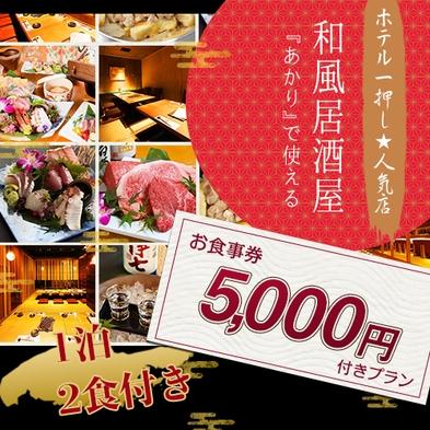 【キャビンタイプ】ホテル一押し ☆和風居酒屋『あかり』5000円食事券付プラン【1泊2食付】
