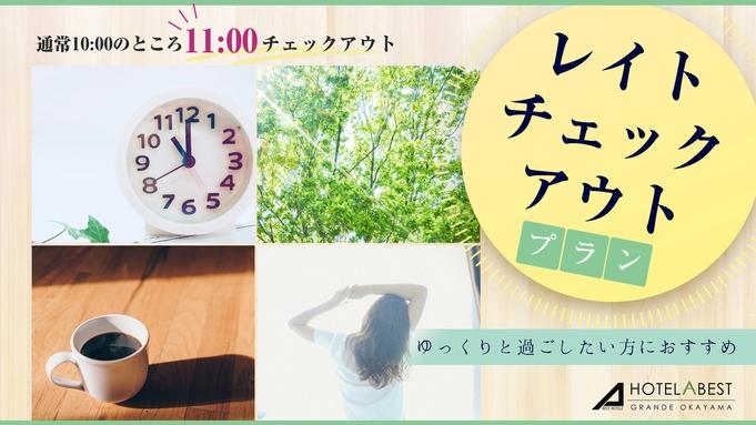 【一般客室】☆最大20時間滞在☆レイトアウト11時プラン 素泊まり