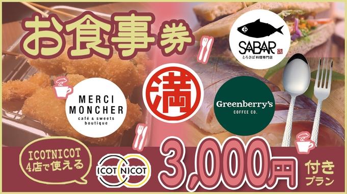 【一般客室】ICOTNICOT内 4店で使える!お食事券3000円付きプラン【1泊2食付き】