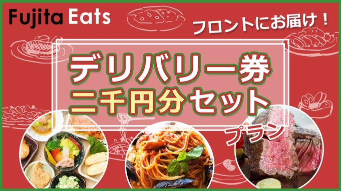 【一般客室】Fujita Eats LINEで注文!ホテルにお届け!デリバリー券2000円分付き!