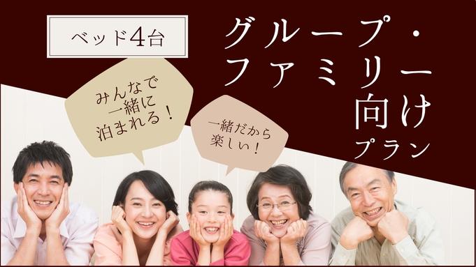 【ベッド4台】友達、家族みんなで泊まれる!5〜6名グループ様プラン☆素泊まり☆