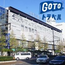 GoToトラベル ホテルアベストグランデ岡山 外観写真