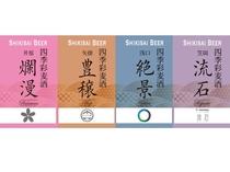 四季彩麦酒(しきさいビール)♪地域の味を楽しめます ♪