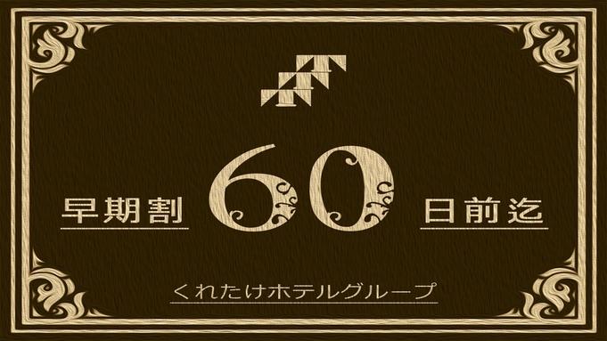 【早期割60】60日以上前の予約☆得する一押し☆ビジネスに最適《無料朝食バイキング&ハッピーアワー》