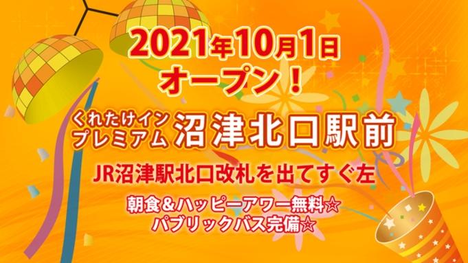 《3ホテルオープン記念プラン☆》 3/1名古屋名駅南、10/1沼津北口駅前、11/1静岡アネックス