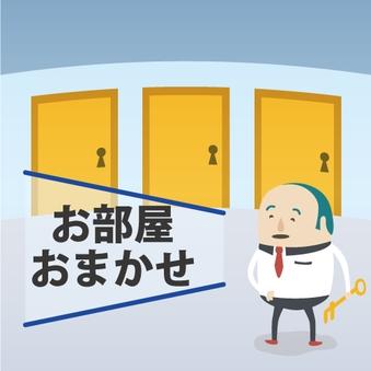 【1名利用限定】お部屋タイプおまかせ