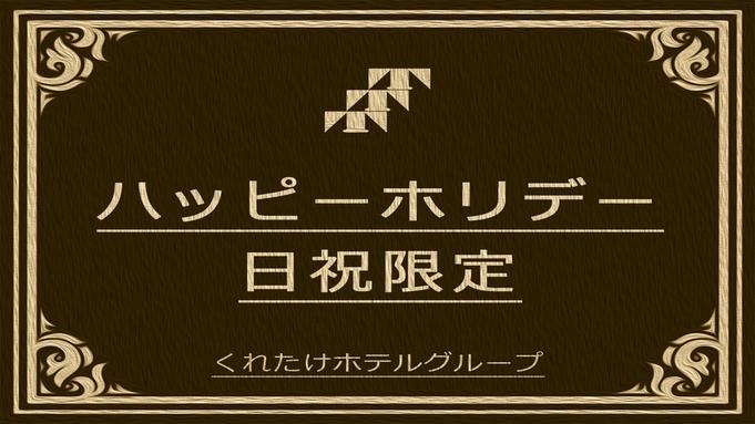 【日祝限定】ハッピーホリデー☆最安値プラン!無料朝食バイキング&ハッピーアワー☆生ビールあり!